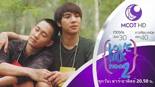 Love Sick The Series season 2 - EP 31 (20 ก.ย.58) 9 MCOT HD ช่อง 30
