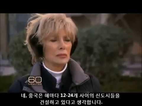 [CBS 60 Minutes] China's Real Estate Bubble 중국 부동산 버블 - 유령도시 (2013-03-03)