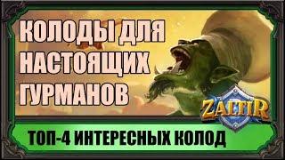 ТОП-4 ИНТЕРЕСНЫХ КОЛОД ДЛЯ ЛАДДЕРА И ФАНА HEARHSTONE