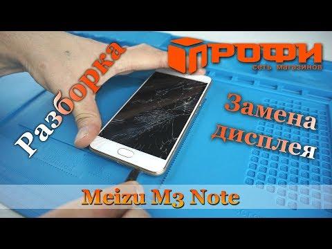 Meizu M3 Note L681h Разборка | Замена дисплея | + Полная версия ремонта