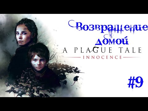 Исследуем замок►Прохождение игры A Plague Tale: Innocence часть 9