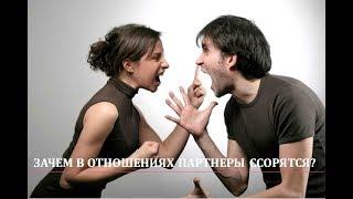 Скачать Зачем в отношениях партнеры ссорятся