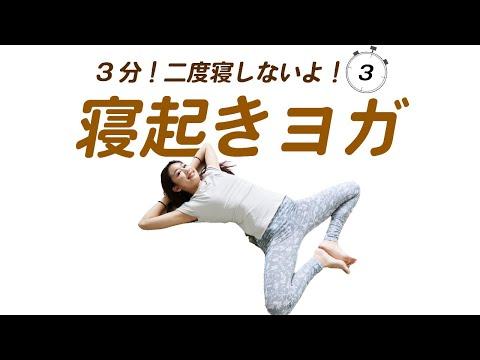 48【朝ヨガ】二度寝しない方法!たった3分で今すぐスッキリ目覚められるヨガ〜初心者OK〜