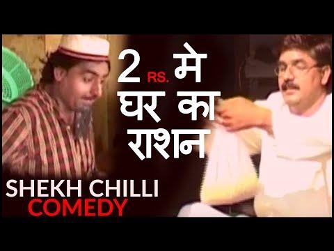 Do Rupey Me Ghar Ka Saara Rashan || SHEKH CHILLI COMEDY 2017 || haryanvi comedy || haryanvi Videos