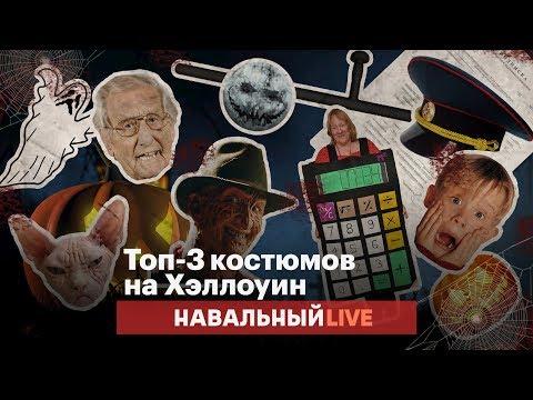 Топ-3 костюмов на Хэллоуин в России