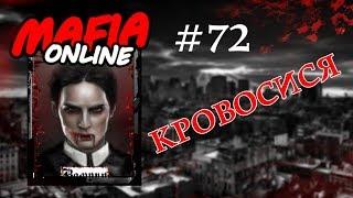 #72 Мафия Онлайн - КРОВОСИСЯ!!!