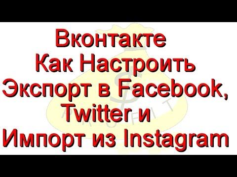 Вконтакте Как Настроить Экспорт в Facebook и Twitter и Импорт из Instagram