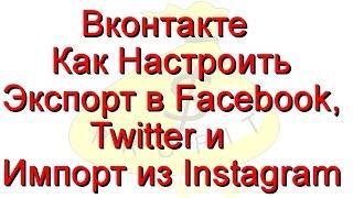 Вконтакте Як Налаштувати Експорт в Facebook і Twitter і Імпорт з Instagram
