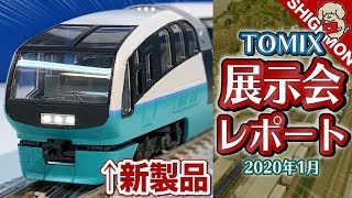 【TOMIX】トミーテック2020年1月 新製品展示会 / Nゲージ 鉄道模型【SHIGEMON】