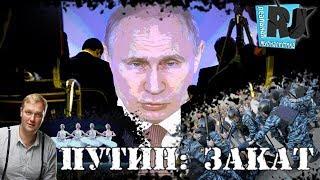 КРИЗИС ВЛАСТИ В РОССИИ. Кремль перешел черту...