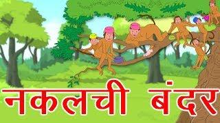 नकलची बन्दर | Moral story | panchatantra ki Kahaniya | Hindi Kahaniya | dadi maa ki kahaniya
