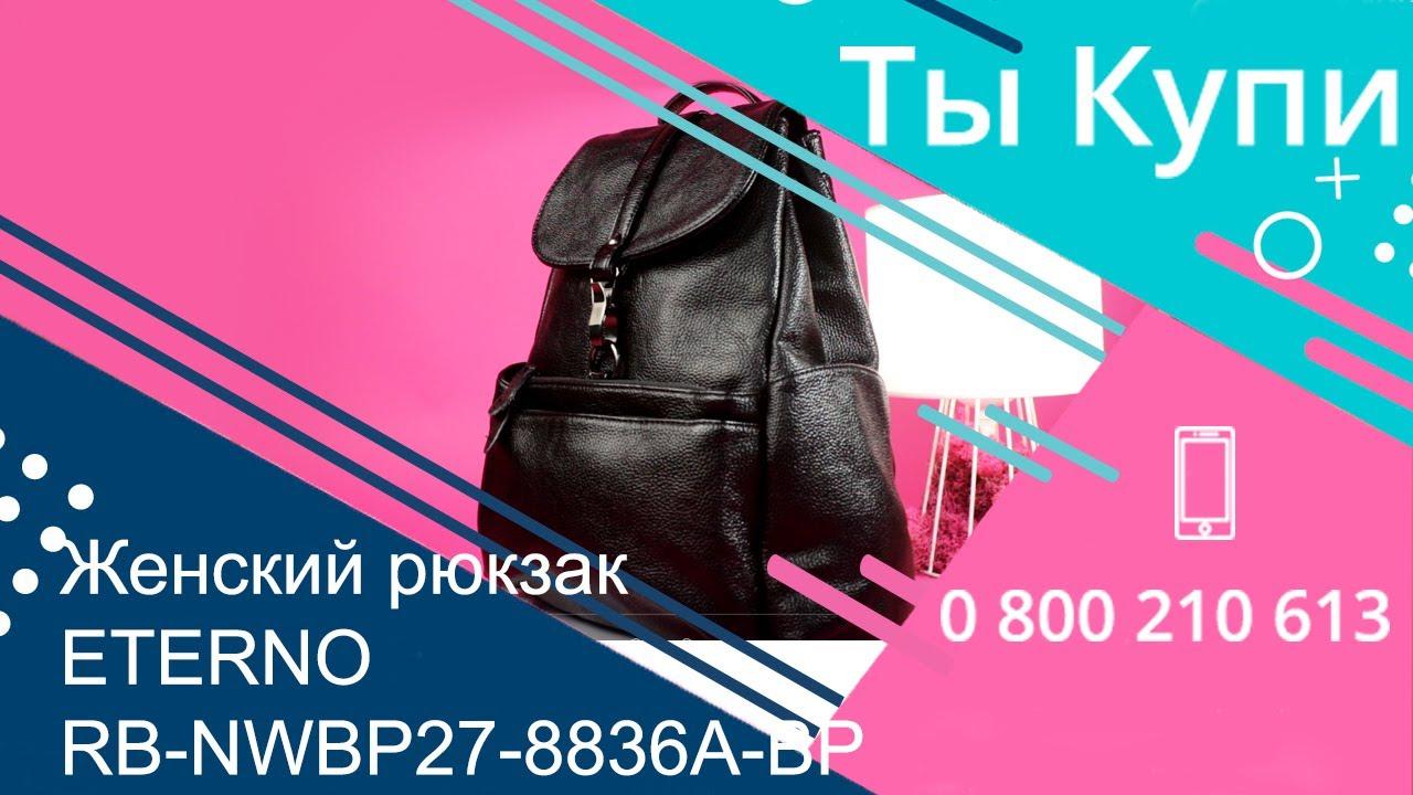 f456ecefa339 Женский кожаный рюкзак ETERNO RB-NWBP27-8836A-BP купить в Украине. Обзор