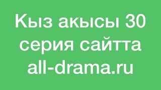 Қыз ақысы 29 эпизод казакша озвучка