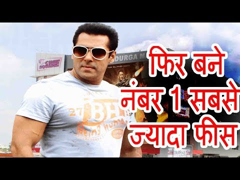 Tiger Jinda hai After Salman Khan's highest fees PBH News