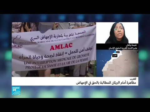 مظاهرة أمام البرلمان المغربي للمطالبة بالحق في الإجهاض  - نشر قبل 10 ساعة