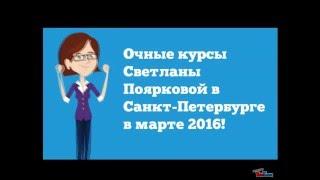 Очные курсы Светланы Поярковой в Санкт-Петербурге (март 2016)