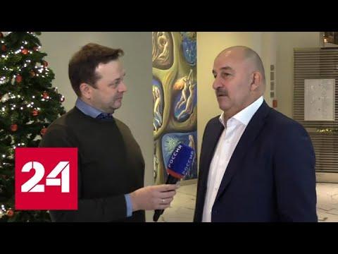Эксклюзивное интервью Станислава Черчесова перед жеребьевкой Евро-2020 - Россия 24