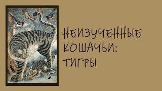 Неизвестные Животные Планеты Земля 148 - Неизученные Кошачьи: Тигры