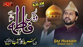 New Classical Kalam 2020 - Wo Bas Fatima Hai - Ijaz Hussain Shakar Garhi - SQP Islamic