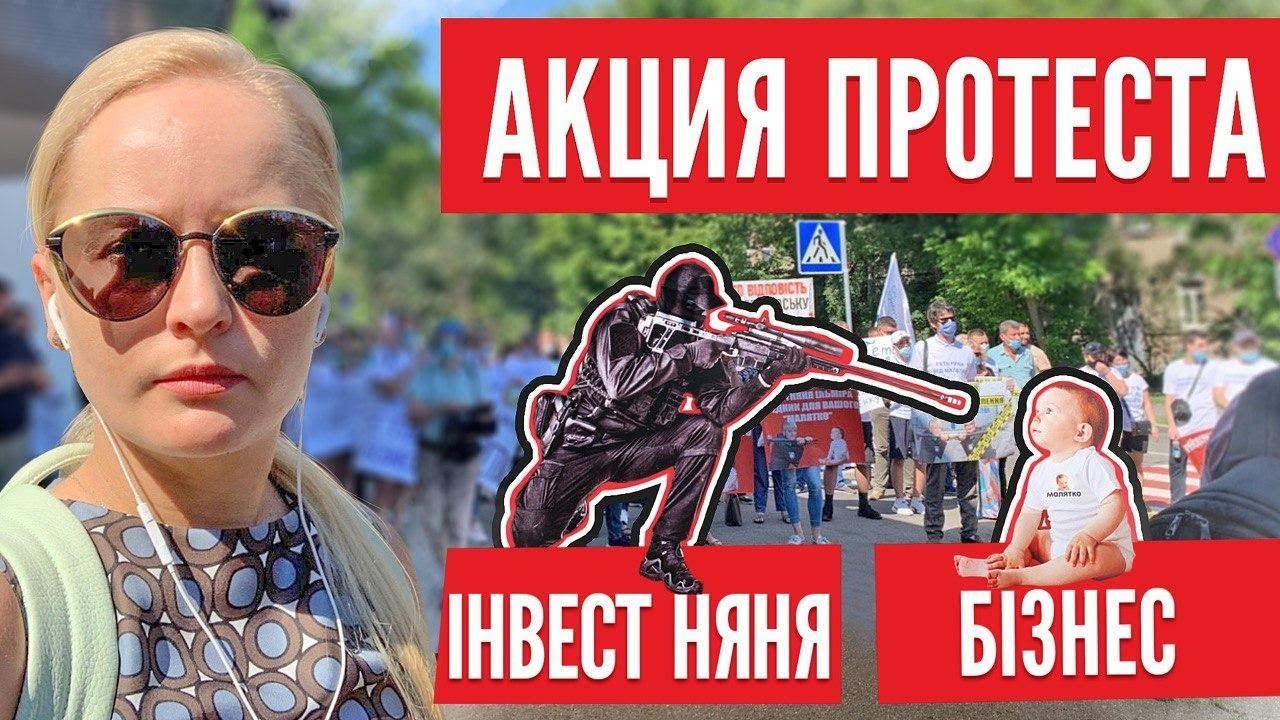 Всеукраинская акция протеста | Они пришли за нами