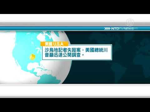 10月15日国际新闻简讯(日本消费税_北京阴霾)