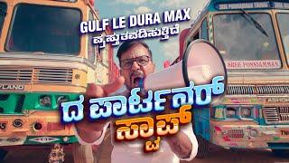 Gulf Duramax Super Jodi - Kannada