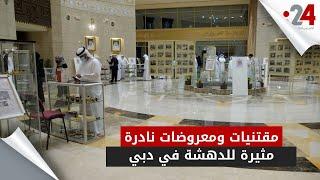 مقتنيات ومعروضات نادرة مثيرة للدهشة في دبي