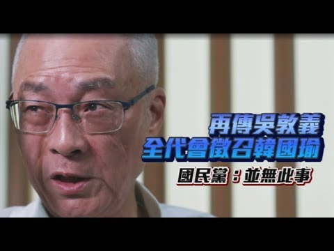 再傳吳敦義全代會徵召韓國瑜 國民黨:並無此事 | 台灣蘋果日報