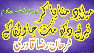 Milad Manaya Ker  HD Naat  By Farhan Raza Qadri  At chak 12 Goband Garh 04 feb 2018