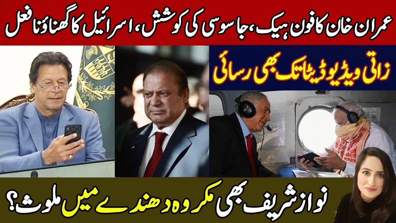 Nawaz Sharif used Israeli software against Imran Khan & Pakistan!|Maleeha Hashmey
