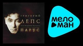 Григорий Лепс - Владимир Высоцкий - ПАРУС  / GRIGORIY LEPS - PARUS