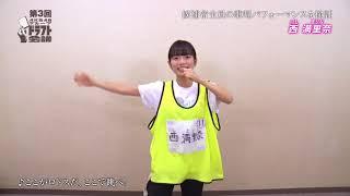 2018年1月21日にTOKYO DOME CITY HALLで開催される「第3回 AKB48グループ ドラフト会議」。 そのイベントに参加する候補者のパフォーマンス動画です。