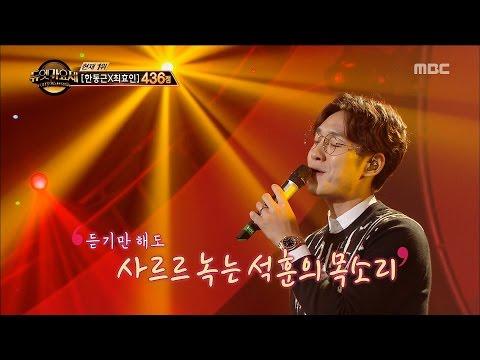 [Duet song festival] 듀엣가요제 - Lee Seokhun & Kim Changsu, 'My own love' 20160902