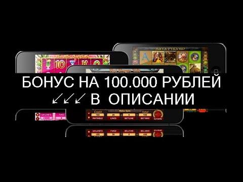 [Ищи Бонус В Описании ✦ ]  Азарт Игровой Казино Автомат ✿ Казино Вулкан Онлайн Азарт. Советы Игры В