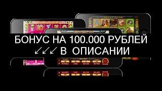 Азартные Онлайн Игры в Интернет Казино Вулкан | [Ищи Бонус В Описании ] Азарт Игровой Казино