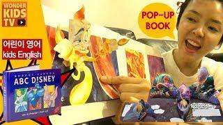 디즈니 만화 주인공으로 배우는 영어.알파벳. POP UP BOOK (kids English)