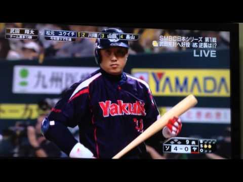 Daniel Matsumoto 24/10/2015 (Nippon Series 2015)