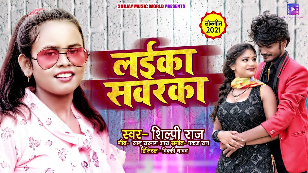 #शिल्पी_राज का जबरजस्त गाना | लईका सवरका | #Shilpi Raj | Laika Sawarka | Bhojpuri Hit Song 2021