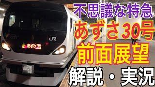 【前面展望字幕付き】不思議な特急列車あずさ30号に乗車