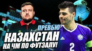 У золотого состава Казахстана последний шанс выиграть ЧМ по футзалу