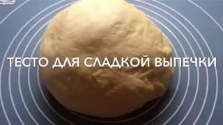 Сдобное Тесто для Сладкой Выпечки в Хлебопечке