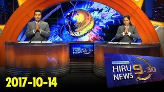 Hiru News 9.30 PM | 2017-10-14