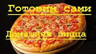 Пицца Дома, Как Сделать Пиццу Дома (Простой Рецепт Вкусной Пиццы) Pizza