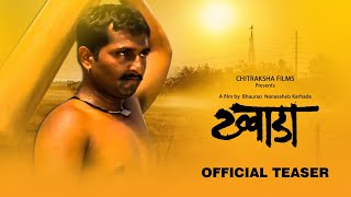 Khwada Teaser Out Upcoming Marathi Movie