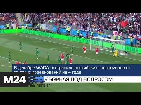 """""""Москва и мир"""": двери закрываются и сборная под вопросом - Москва 24"""