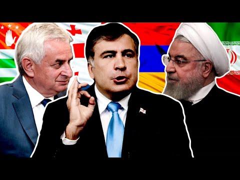 Саакашвили об Армении / Революция в Абхазии? / Третья Мировая Война
