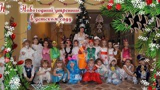 Спасск-Дальний Д/С Колокольчик Новый год 2016 HD