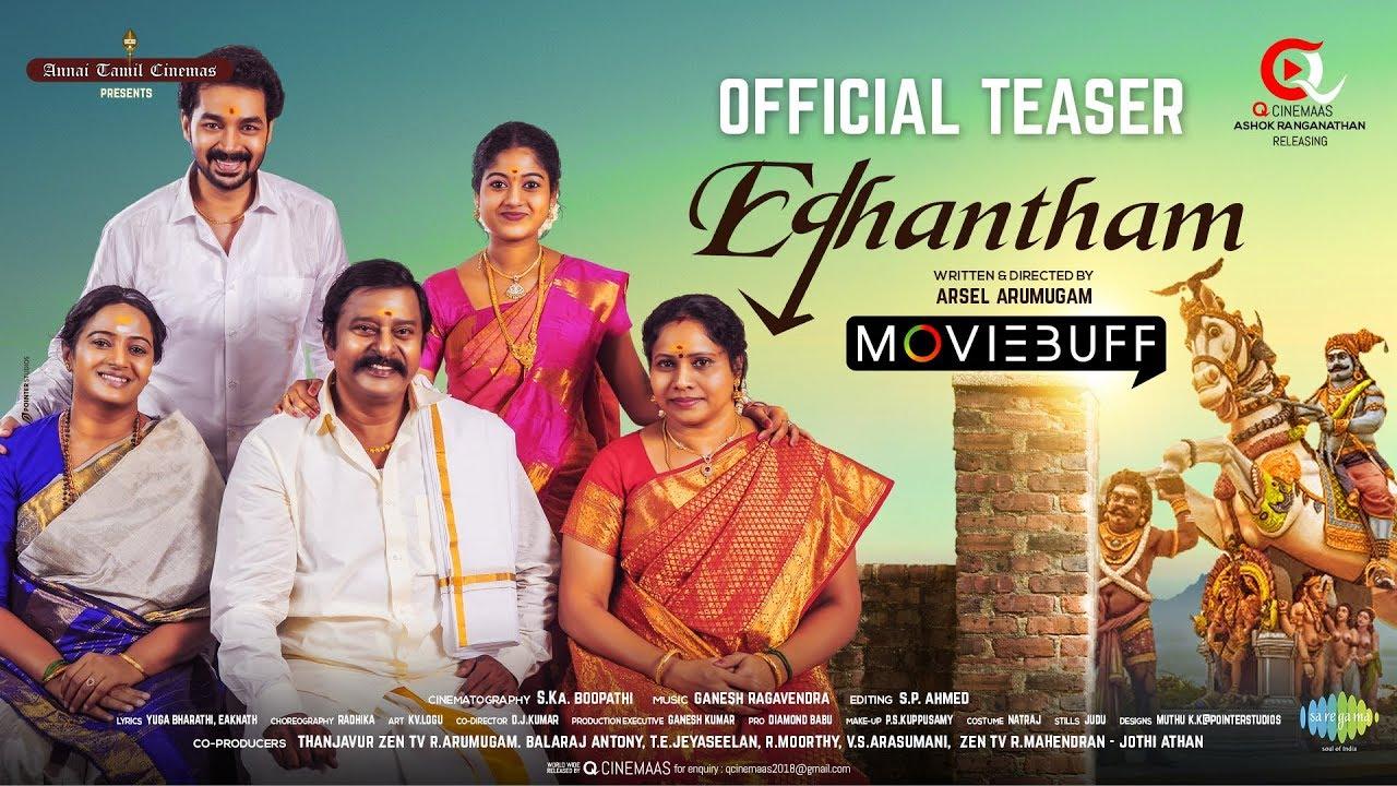 Eghantham - Moviebuff Teaser | Vivanth, Neeraja | Directed by Arsel Arumugam