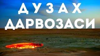 ДУЗАХ ДАРВОЗАСИ / Qiziqarli Dunyo / Узбек тилида 2016 /