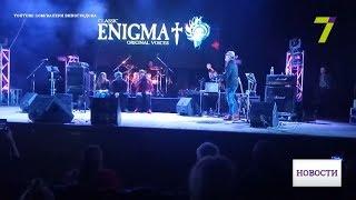 В Одессе сорвали концерт всемирно известной группы Enigma